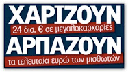 ΑΥΤΟ ΕΙΝΑΙ ΤΟ ΠΑ.ΣΟ.Κ