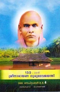 JAGATHGURU SREE NARAYANA GURUDEVAN: 122.The 155th Guru Jayanti ...