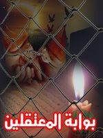 بوابة المعتقلين