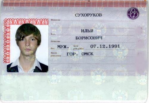 Цифровая копия паспорта варфейс как сделать