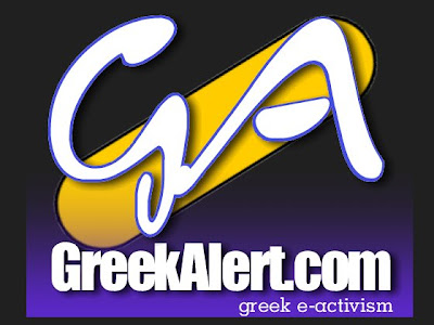 Greek Alert