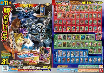 Animal Kaiser Card List Japanese Version 11 - Animal ...