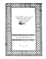 banate+souade+2 شرح قصيدة بانت سعاد لابن هشام الأنصاري