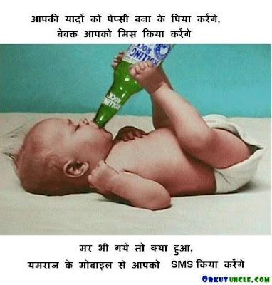 Funny Story, Funny - Hindi Shayari, Latest Poem - Dardedastan: Funny