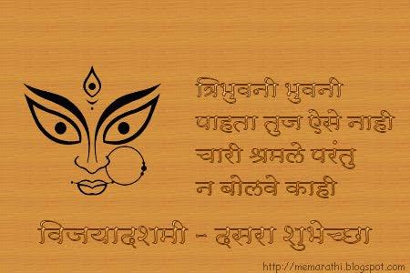 Dussehra cards dasara marathi greetings dasara marathi wishes dussehra wishes in marathi m4hsunfo