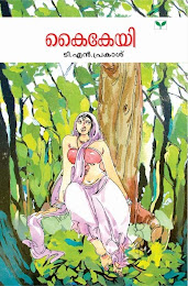 Kaikeyi Book Cover