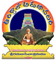 Sri Ramana Seva Ashram, A.P.