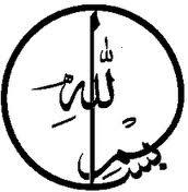 Allah AL-Haq