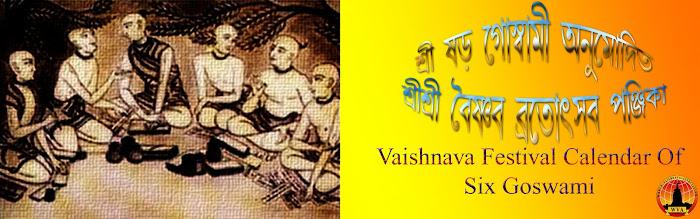 শ্রী ষড় গোস্বামী অনুমোদিত শ্রীশ্রী বৈষ্ণব ব্রতোত্সব পঞ্জিকা