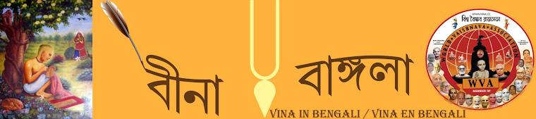 বীনা বাঙ্গলা