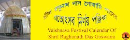 শ্রীল রঘুনাথ দাস গোস্বামী পাদের বৈষ্ণব ব্রতোত্সব নির্ণয় পঞ্জিকা