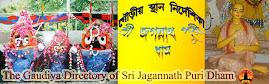 গৌড়ীয় স্থান-নির্দেশিকা, শ্রী জগন্নাথ পুরী ধাম