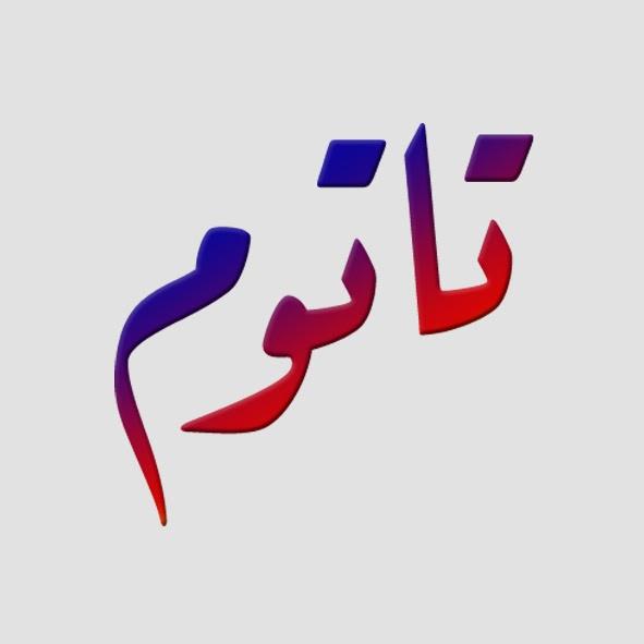 noms calligraphi 233 s en arabe tatum in arabic ruqaa style