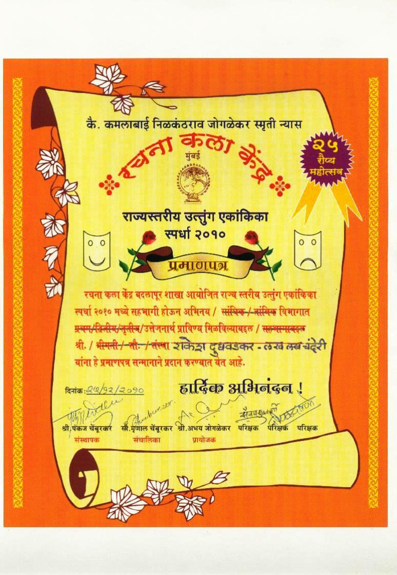 congratulations rakesh dudwadkar