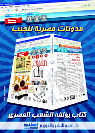 العدد الأول من مدونات مصرية للجيب