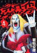 若杉公徳「デトロイト・メタル・シティ」第4巻, 白泉社ジェッツ・コミックス