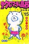 野中英次「魁!! クロマティ高校」第15巻