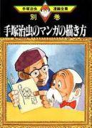手塚治虫漫画全集「手塚治虫のマンガの描き方」