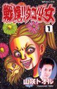 山咲トオル「戦慄!! タコ少女」第1巻