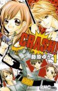 藤原ゆか「CRASH!」第1巻