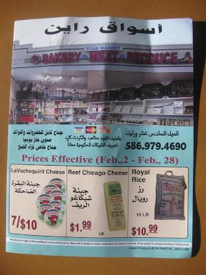 ryan market, sterling heights, michigan, chaldean market