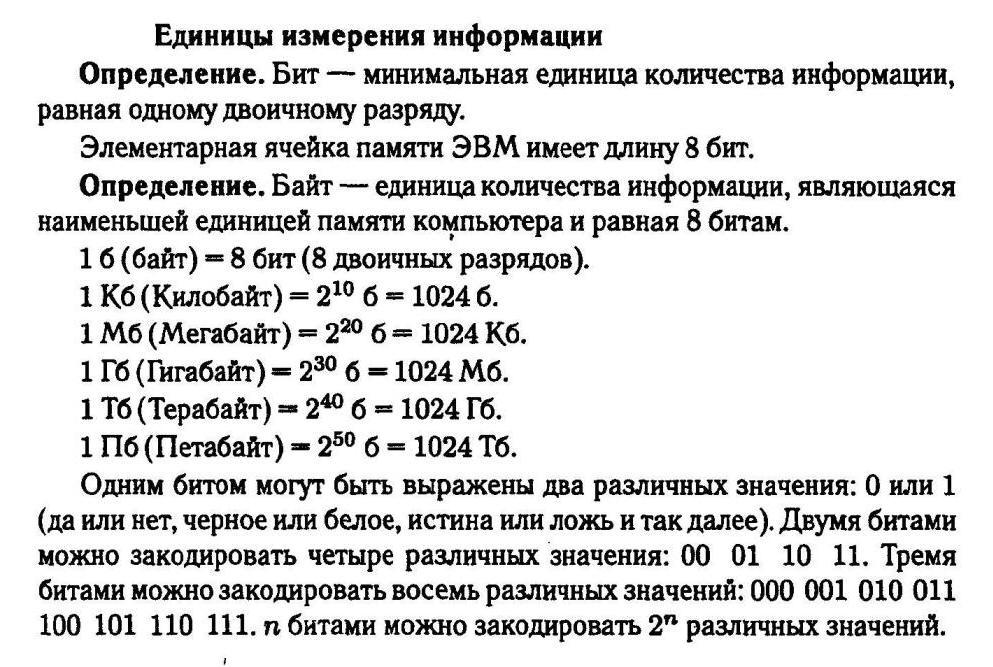 Реферат измерение количества информации > в каталоге Реферат измерение количества информации