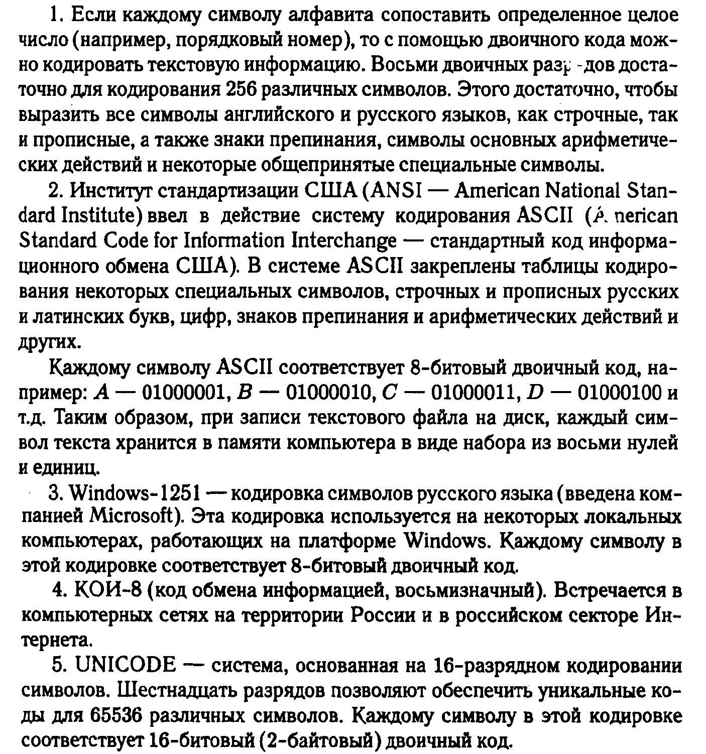 гдз по русскому языку 5 класс бунеев бунеева комиссарова текучева не скачать