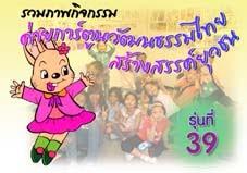 ภาพค่ายการ์ตูนวัฒนธรรมไทยสร้างสรรค์ยุวชน รุ่นที่ 39