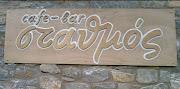 Cafe-Bar Σταθμός-Ολύμποι Χίος.