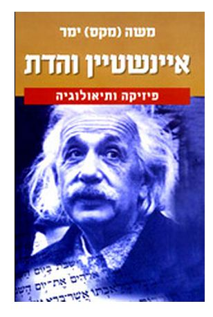 "Einstein the ""deeply religious nonbeliever"""