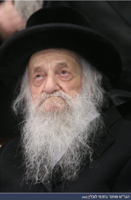 Rabbi Shmuel Wosner (Vosner)  - הרב שמואל הלוי וואזנר
