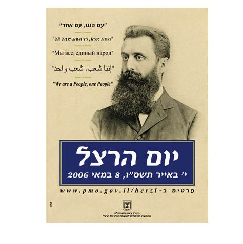 Herzl holiday