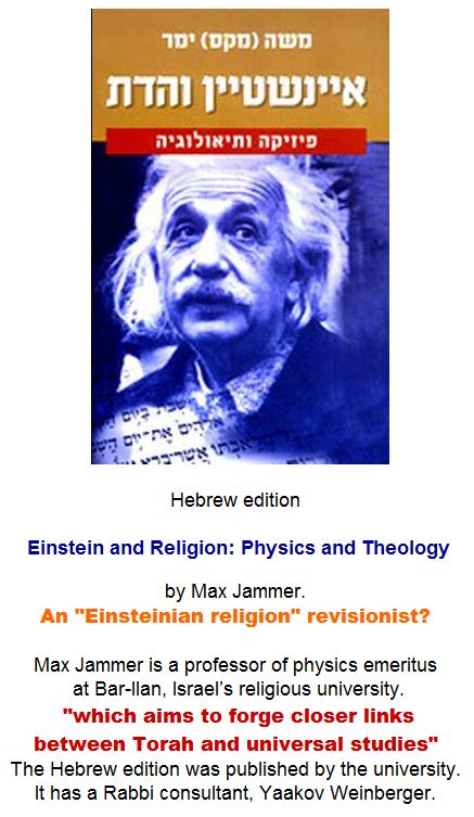 Einstein & religion - the Hebrew Addition of Max Jammer's book
