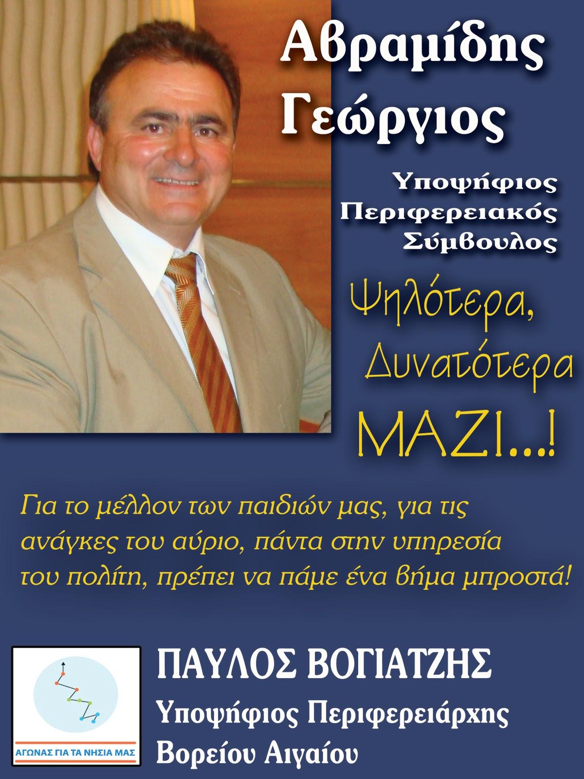 http://2.bp.blogspot.com/_XT_FBWXuJXs/TMPsDQzro7I/AAAAAAAAE44/gkiCoTpZBb8/s1600/%CE%91%CE%92%CE%A1%CE%91%CE%9C%CE%99%CE%94%CE%97%CE%A3.jpg