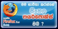 Sinhala Firefox