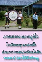 ♣โรงเรียนในฝัน(ร.ร.ดีใกล้บ้าน)