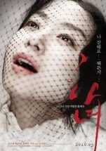 The Housemaid (2010) Subtitulado