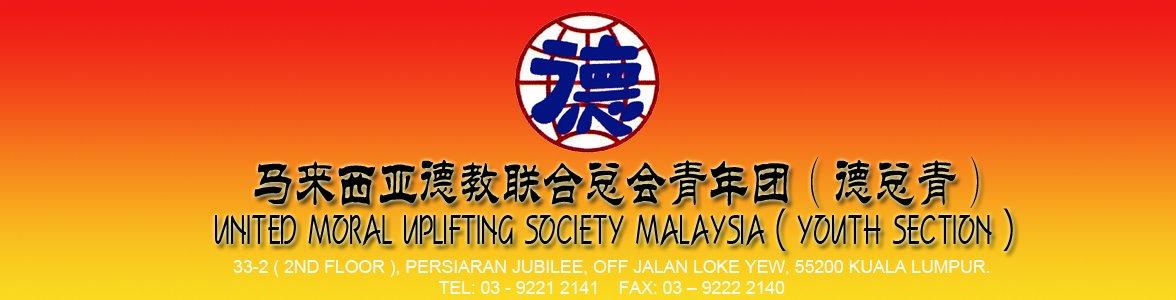 马来西亚德教联合总会青年团