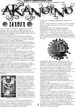 Έντυπο Ακάνθινο (V)