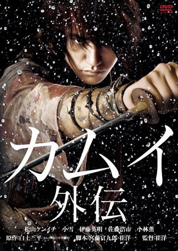 KAMUI GAIDEN คามุย ยอดนินจา [ L จาก Death Note แสดง ]