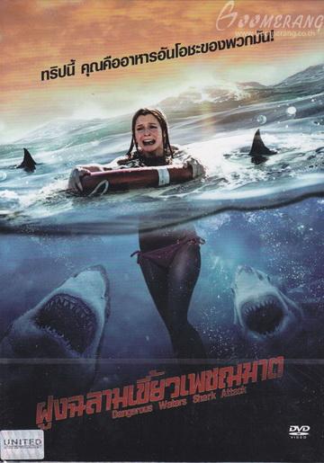 Dangerous Waters Shark Attack ฝูงฉลามเขี้ยวเพชฌฆาต