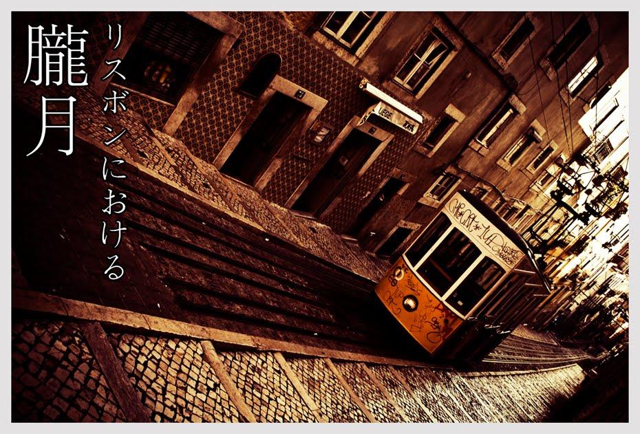 ☆ 朧月 ☆