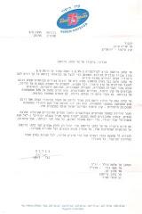 """ציון לשבח ממנכ""""ל הסוכנות היהודית"""