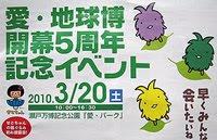 愛・地球博開幕5周年記念イベント