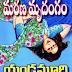 Yandamuri Veerendranath Novels part 6