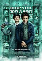 Шерлок Холмс (Sherlock Holmes)