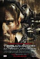 Терминатор: Да придёт спаситель (Terminator Salvation)