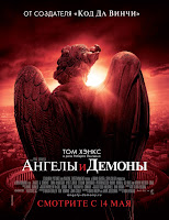 Ангелы и Демоны (Angels & Demons)
