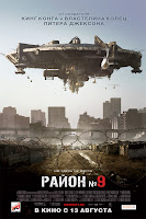 Район №9 (District 9)