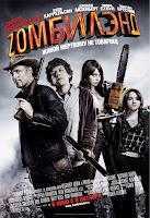 Добро пожаловать в Zомбилэнд (Zombieland)